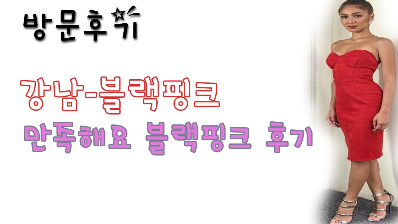 강남블랙핑크 (@gangnambeullaegpingkeu) Cover Image