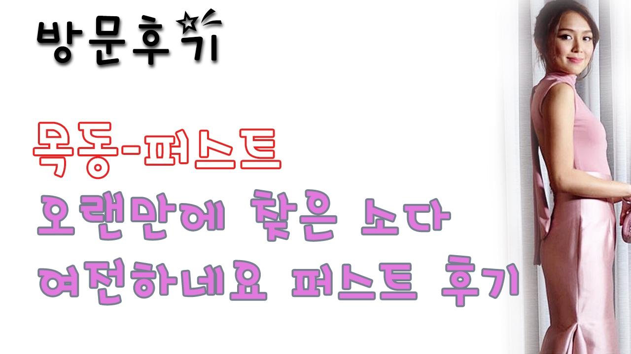 목동퍼스트 (@mogdongpeoseuteu) Cover Image
