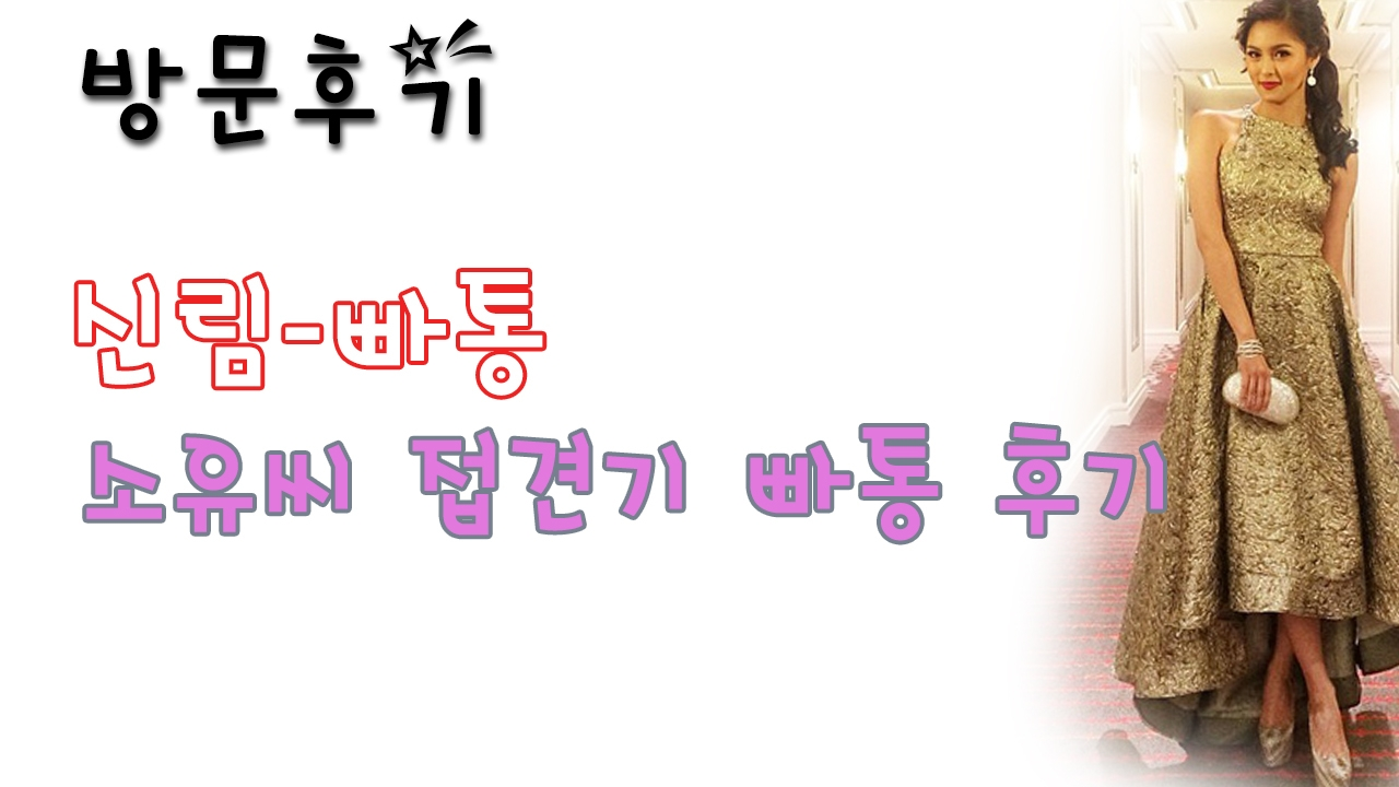 신림빠통 (@sinlimppatong) Cover Image