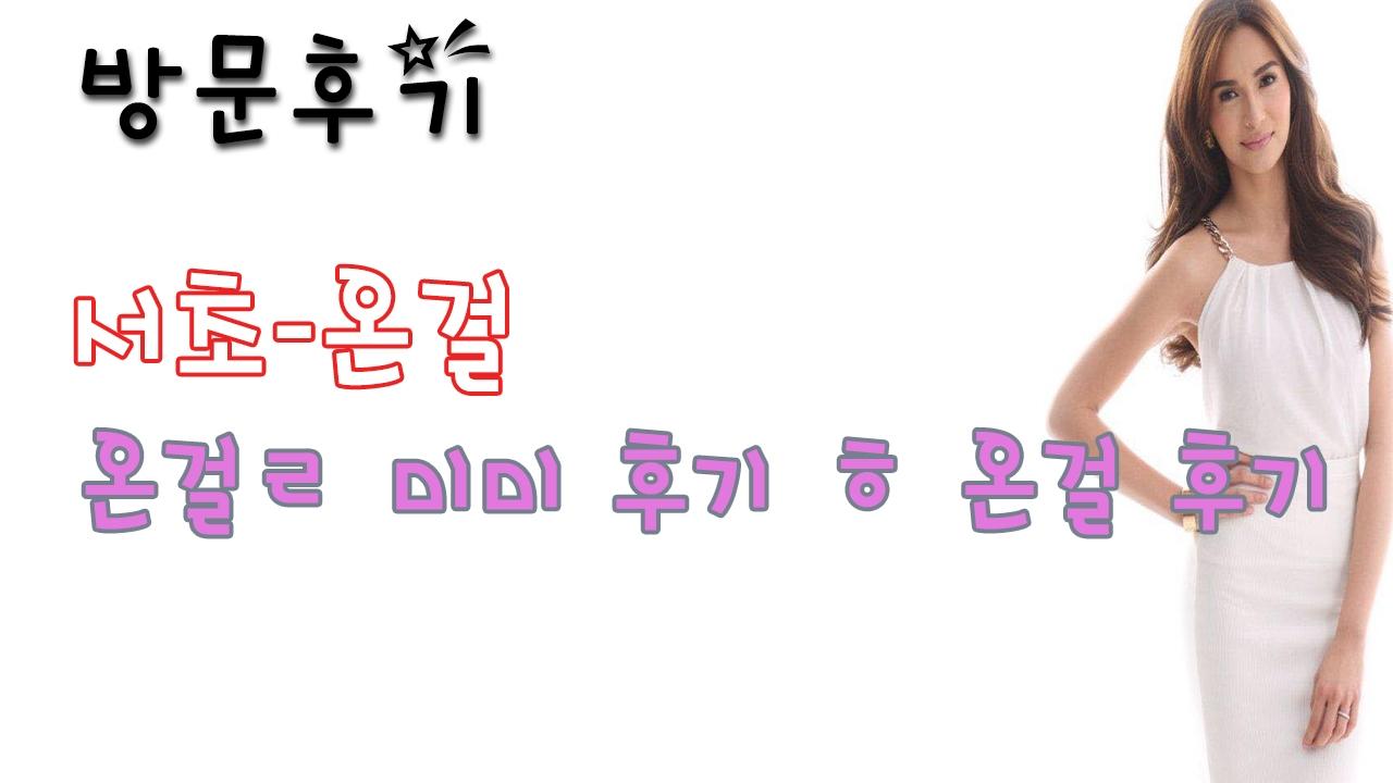 서초온걸 (@seochoongeol) Cover Image