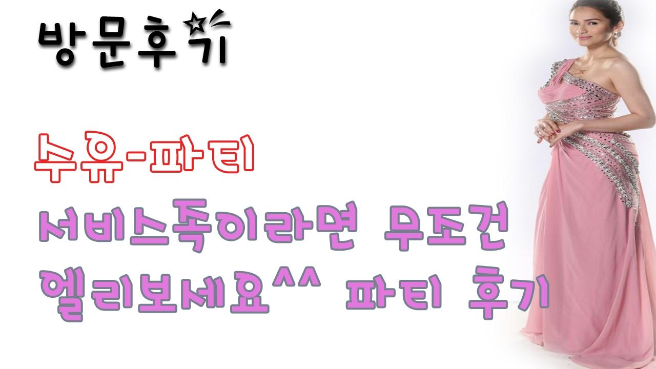 수유파티 (@suyupati) Cover Image