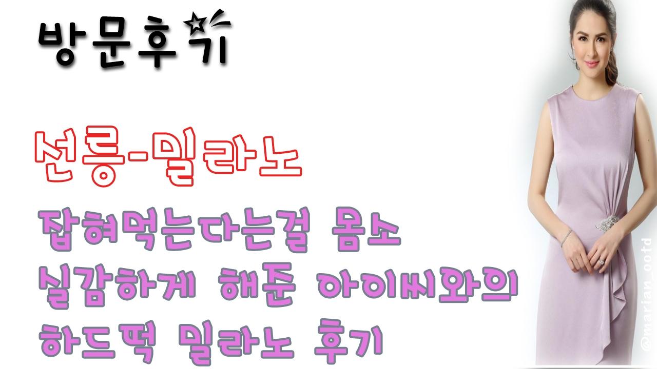 선릉밀라노 (@seonleungmillano) Cover Image