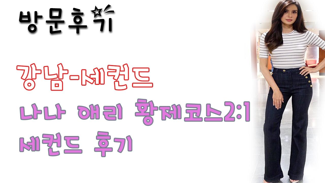 강남세컨드 (@gangnamsekeondeu) Cover Image