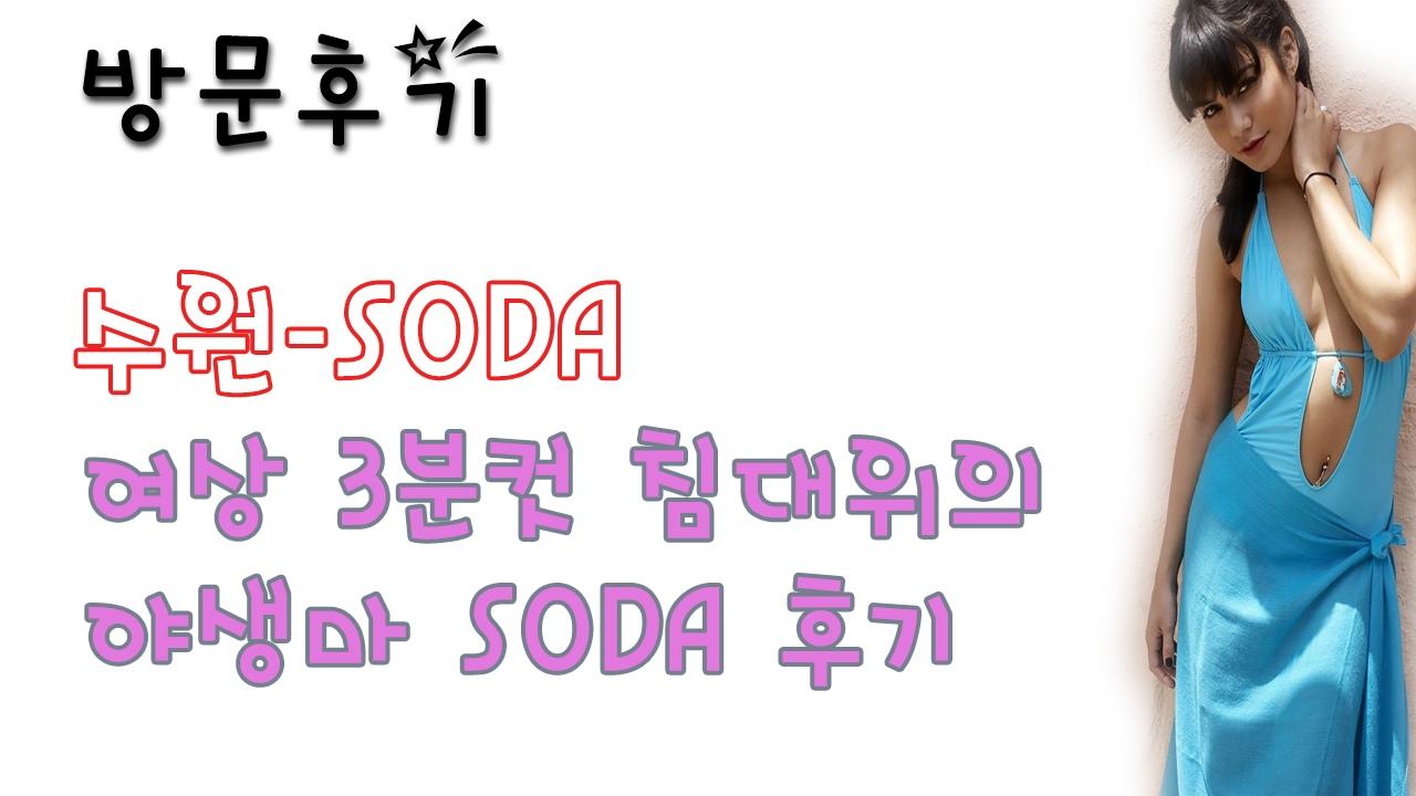 수원SODA (@suwonsoda) Cover Image
