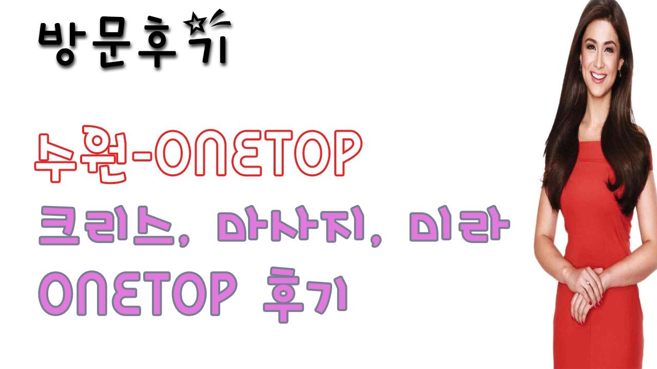 수원ONETOP (@suwononetop) Cover Image