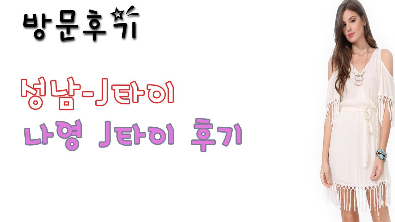 성남J타이 (@seongnamjtai) Cover Image