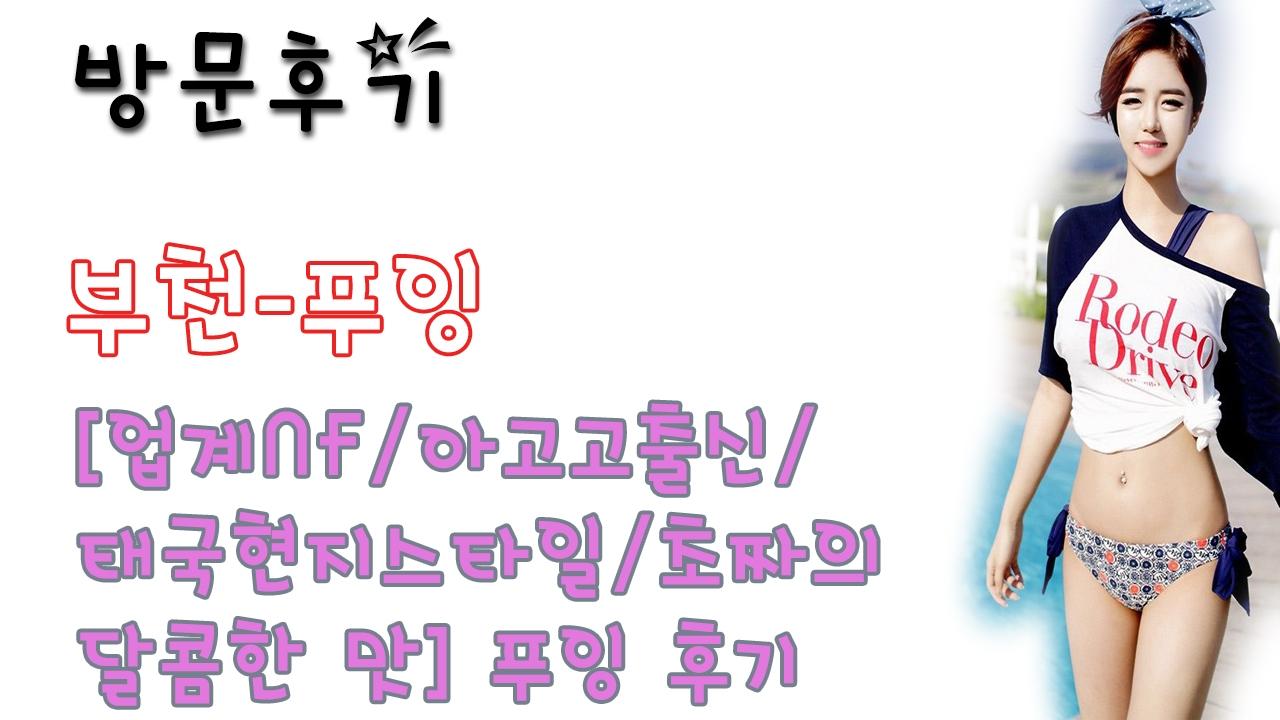 부천푸잉 (@bucheonpuing) Cover Image