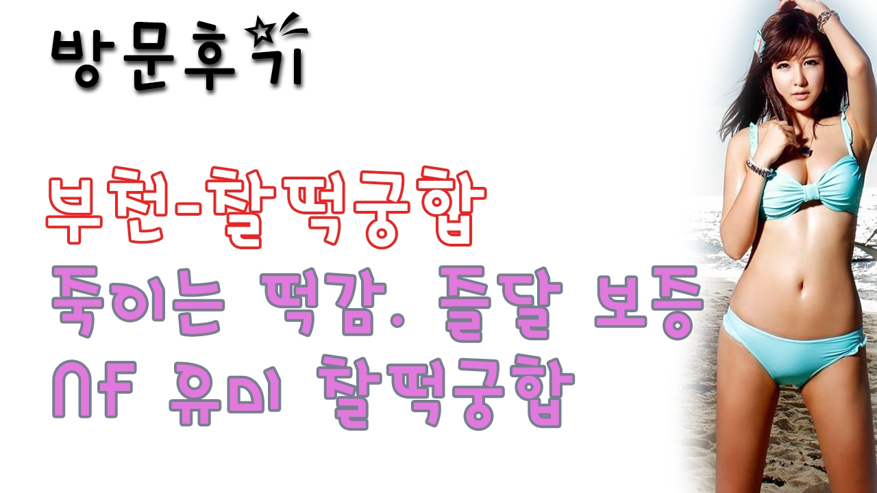 부천찰떡궁합 (@bucheonchaltteoggunghab) Cover Image