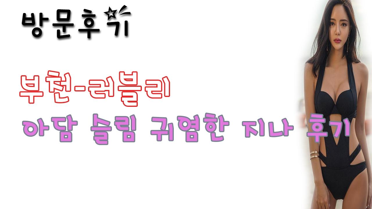 부천러블리 (@bucheonleobeulli) Cover Image