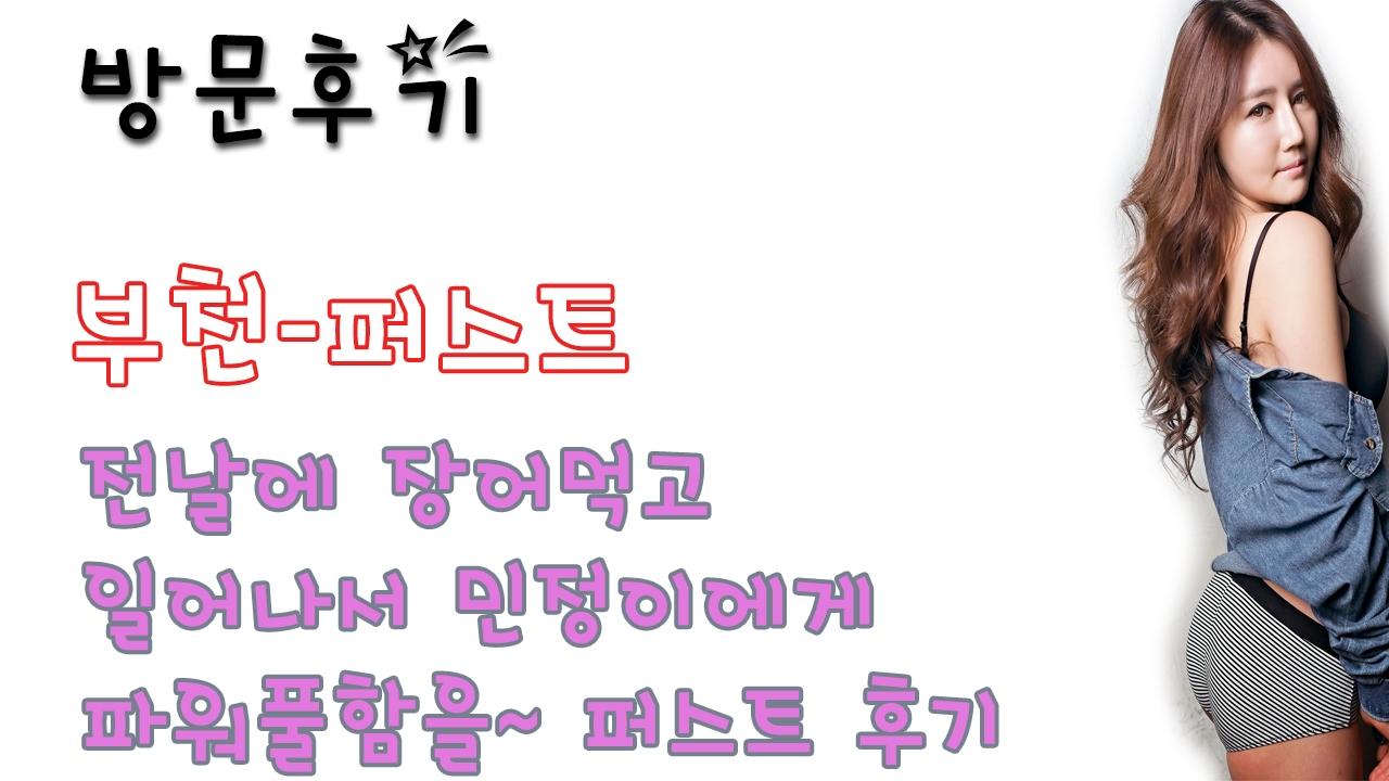 부천퍼스트 (@bucheonpeoseuteu) Cover Image