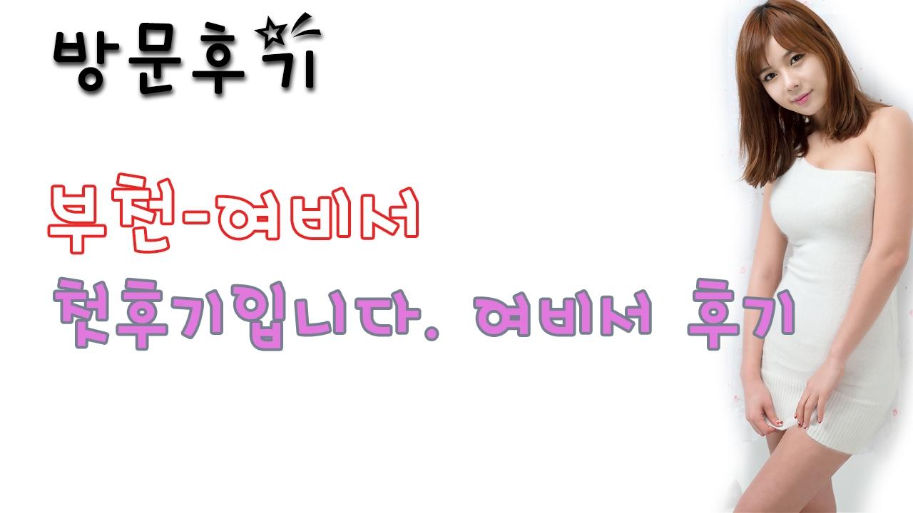 부천여비서 (@bucheonyeobiseo) Cover Image