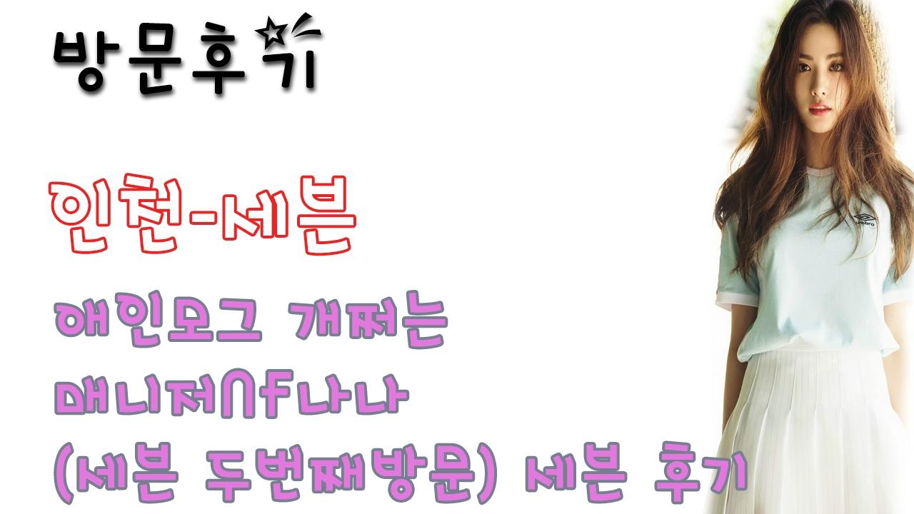 인천세븐 (@incheonsebeun) Cover Image