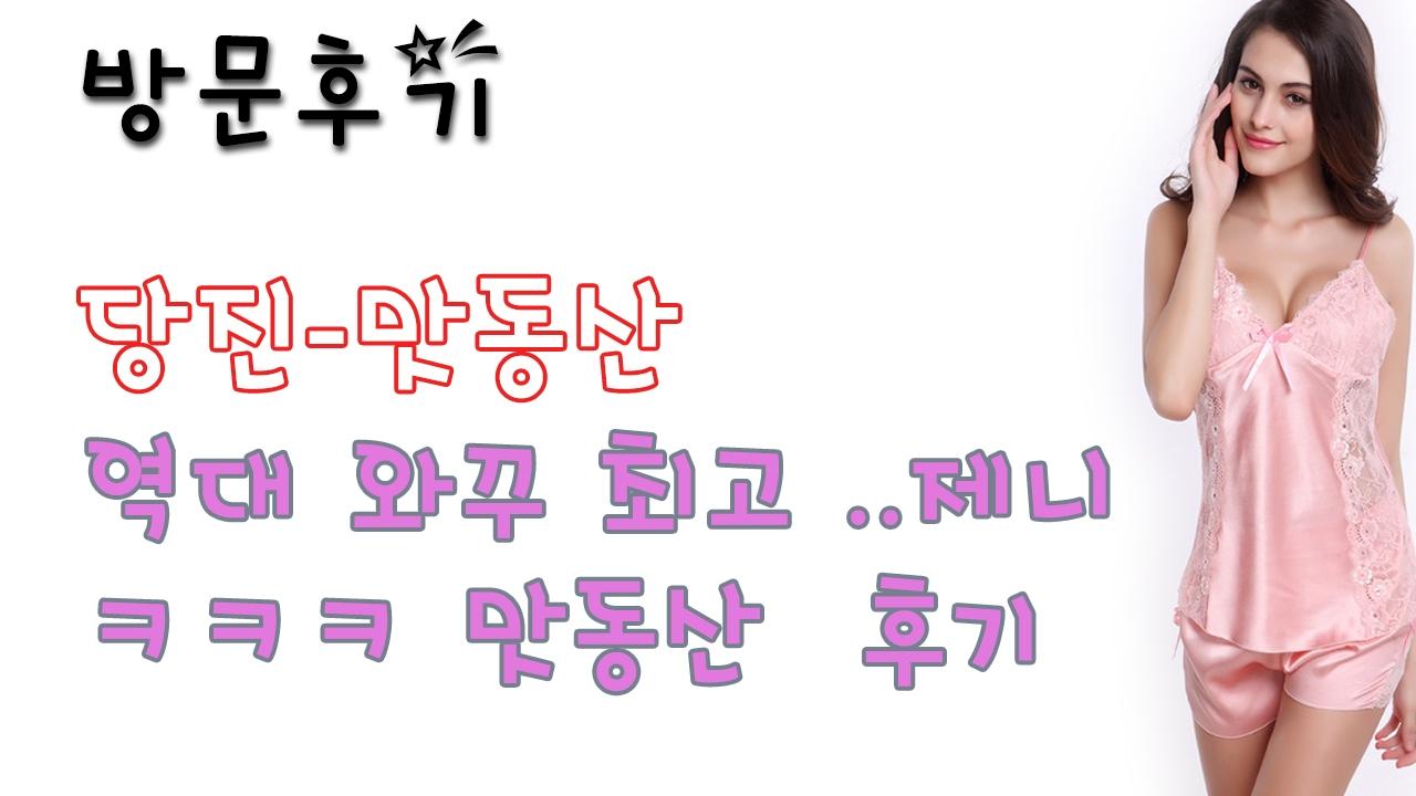 당진맛동산 (@dangjinmasdongsan) Cover Image