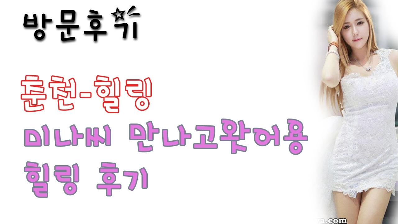 춘천힐링 (@chuncheonhilling) Cover Image