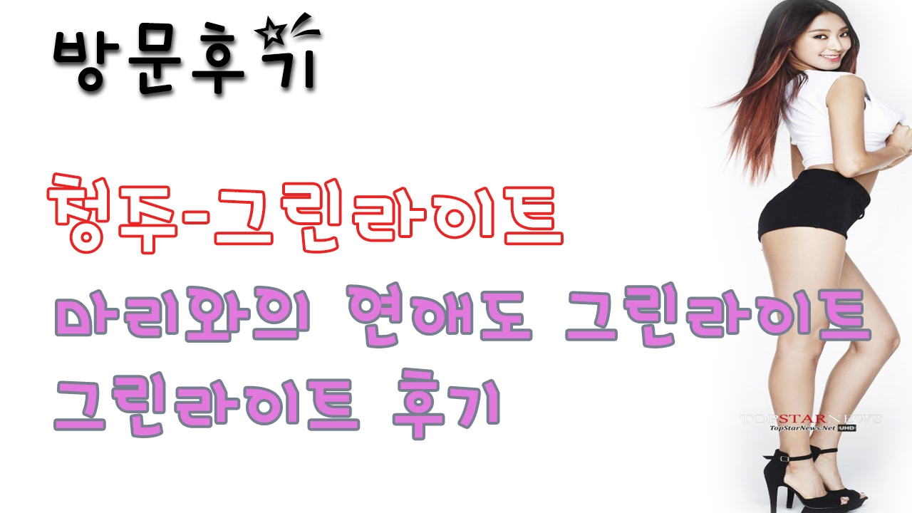청주그린라이트 (@cheongjugeulinlaiteu) Cover Image