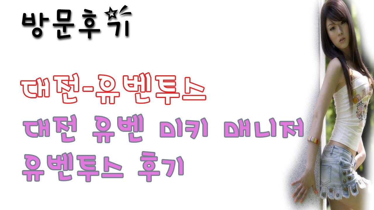 대전유벤투스 (@daejeonyubentuseu) Cover Image