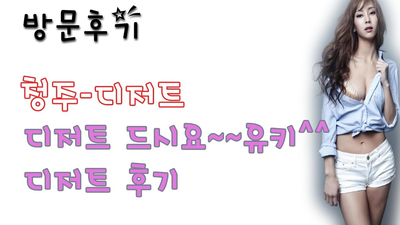 청주디저트 (@cheongjudijeoteu) Cover Image