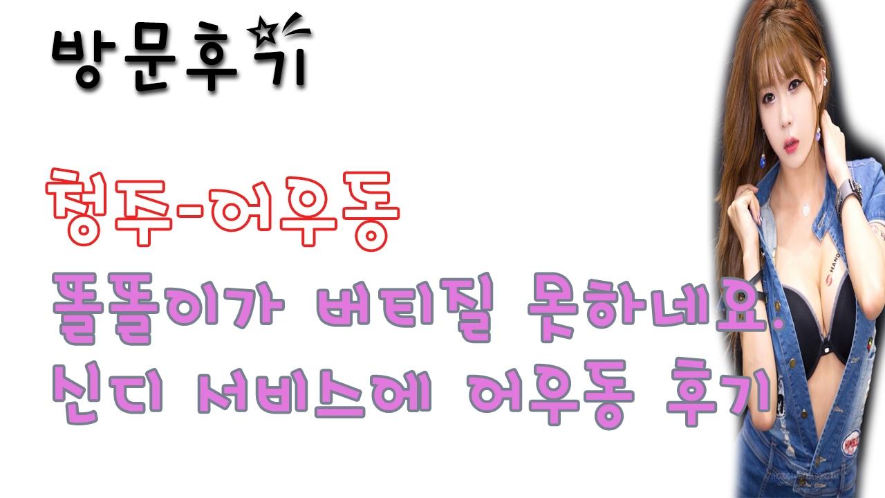 청주어우동 (@cheongjueoudong) Cover Image