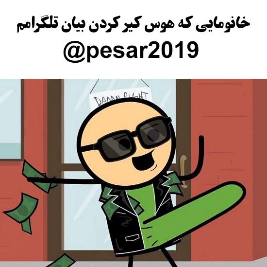 دوست پسر ایرانی  (@dost-prear-irani) Cover Image