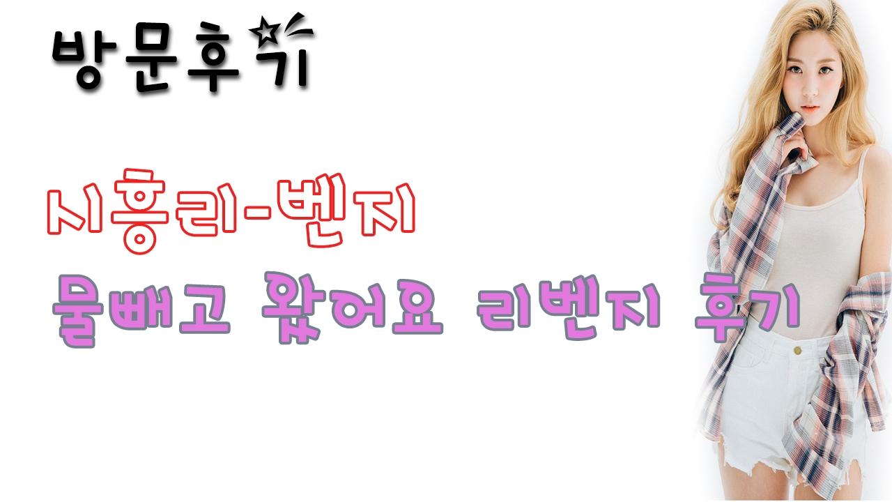 시흥리벤지 (@siheunglibenji) Cover Image