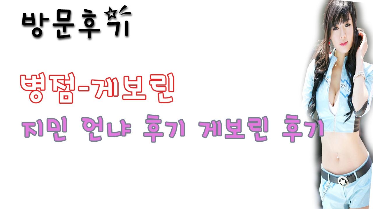 병점게보린 (@byeongjeomgebolin) Cover Image