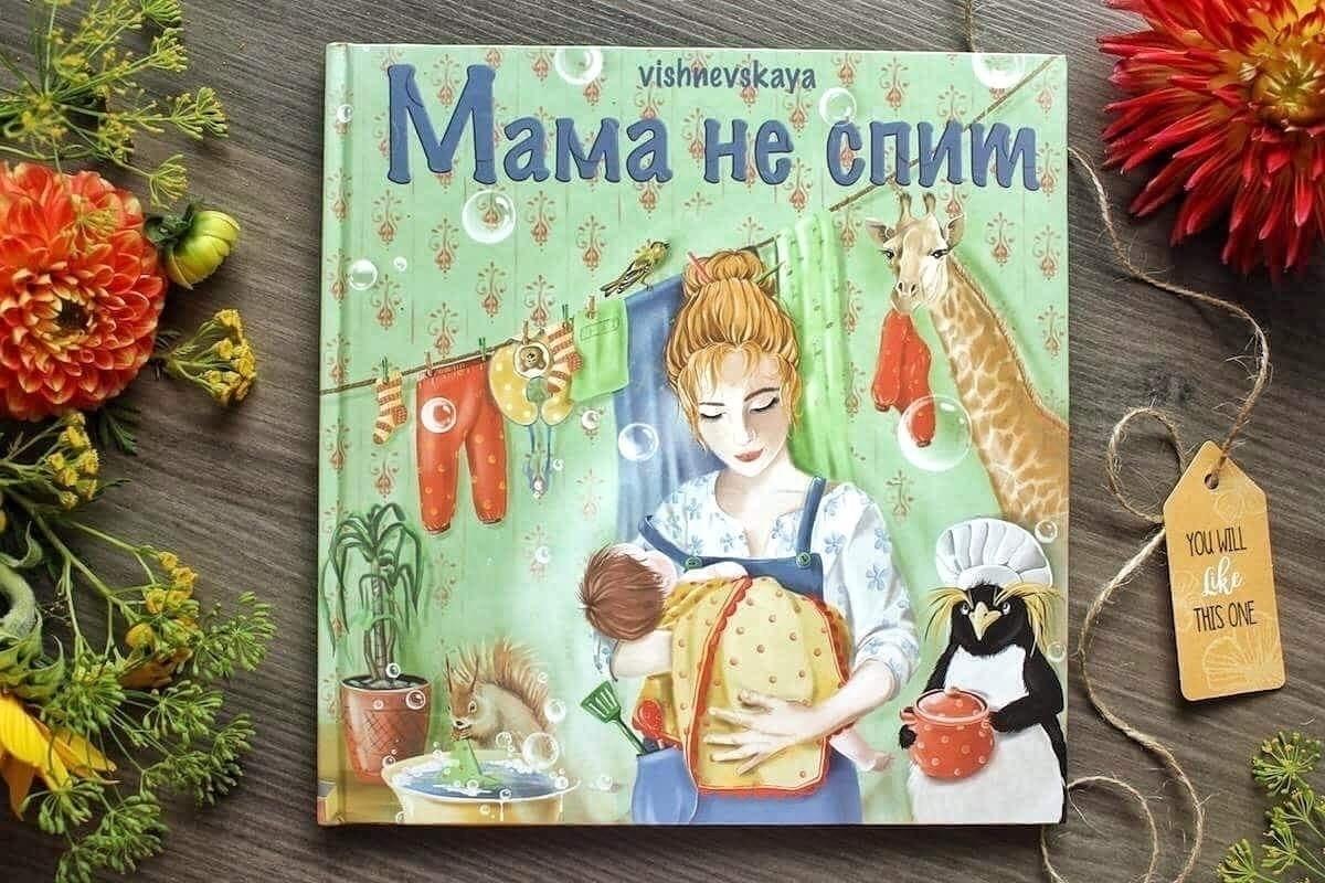 vishnevskaya (@mamanespit) Cover Image
