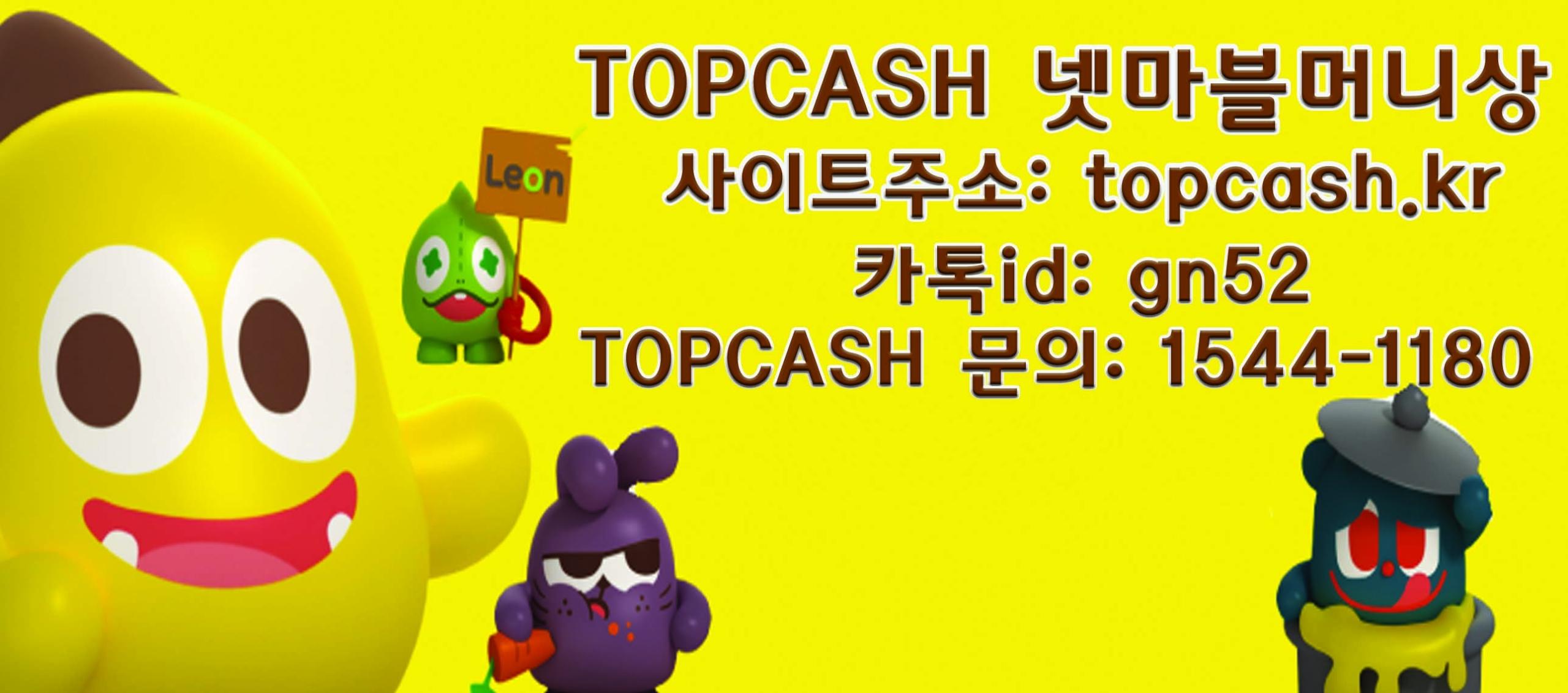넷마블포커머니거래 TOPCASH닷kr (@sptakqmf33) Cover Image