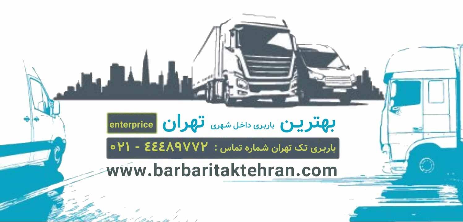باربری تهران (@salah_zohrabi) Cover Image