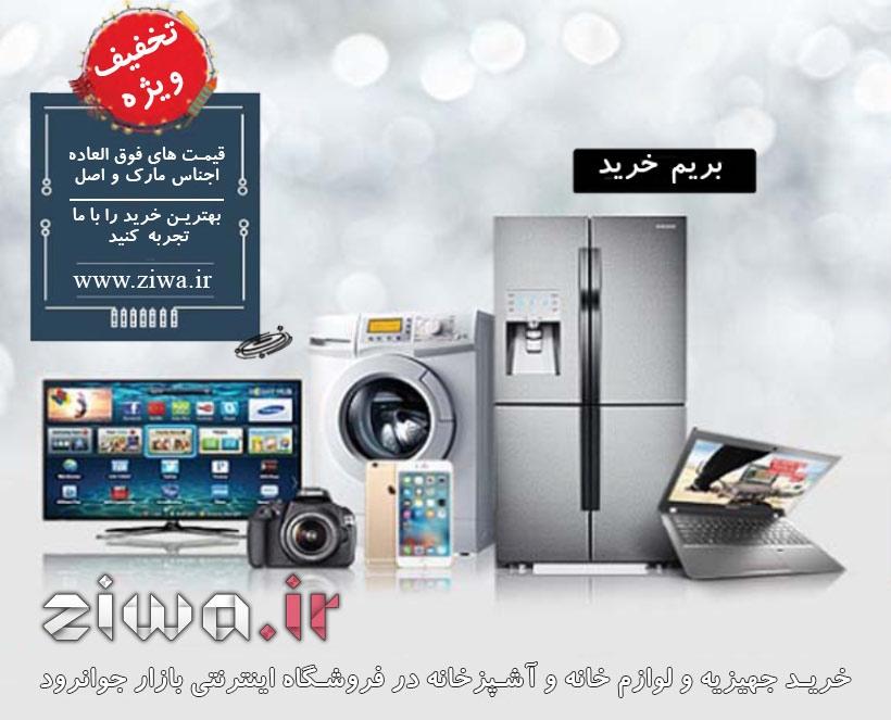 فروشگاه اینترنتی زیوا (@salah_z_92) Cover Image