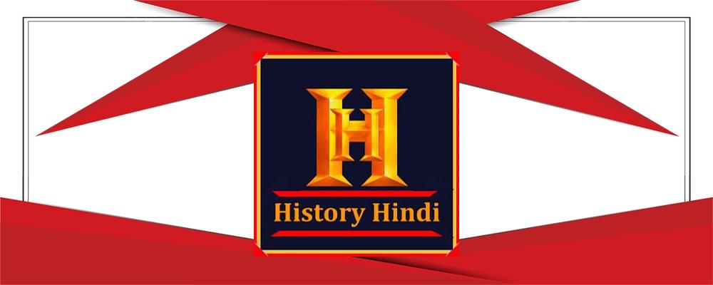 (@historyhindi) Cover Image