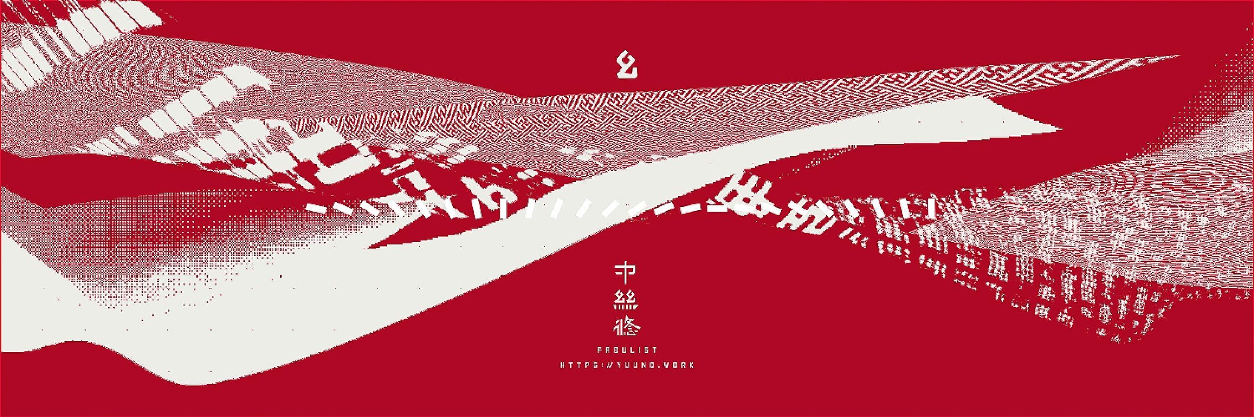 Yū Nakaito (@yu_nakaito) Cover Image