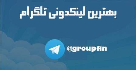 لینکدونی تلگرام (@linkdoni) Cover Image