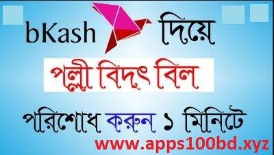 bkash app (@bkashapp) Cover Image