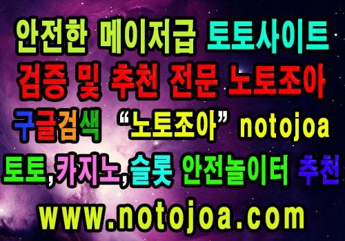 메이저사이트 안전놀이터 토토사이트 (@notojoa) Cover Image