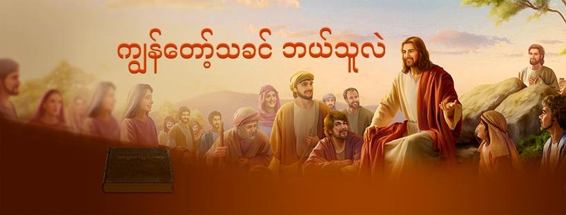 Myanmar Christian Fellowship (@dsafasd) Cover Image