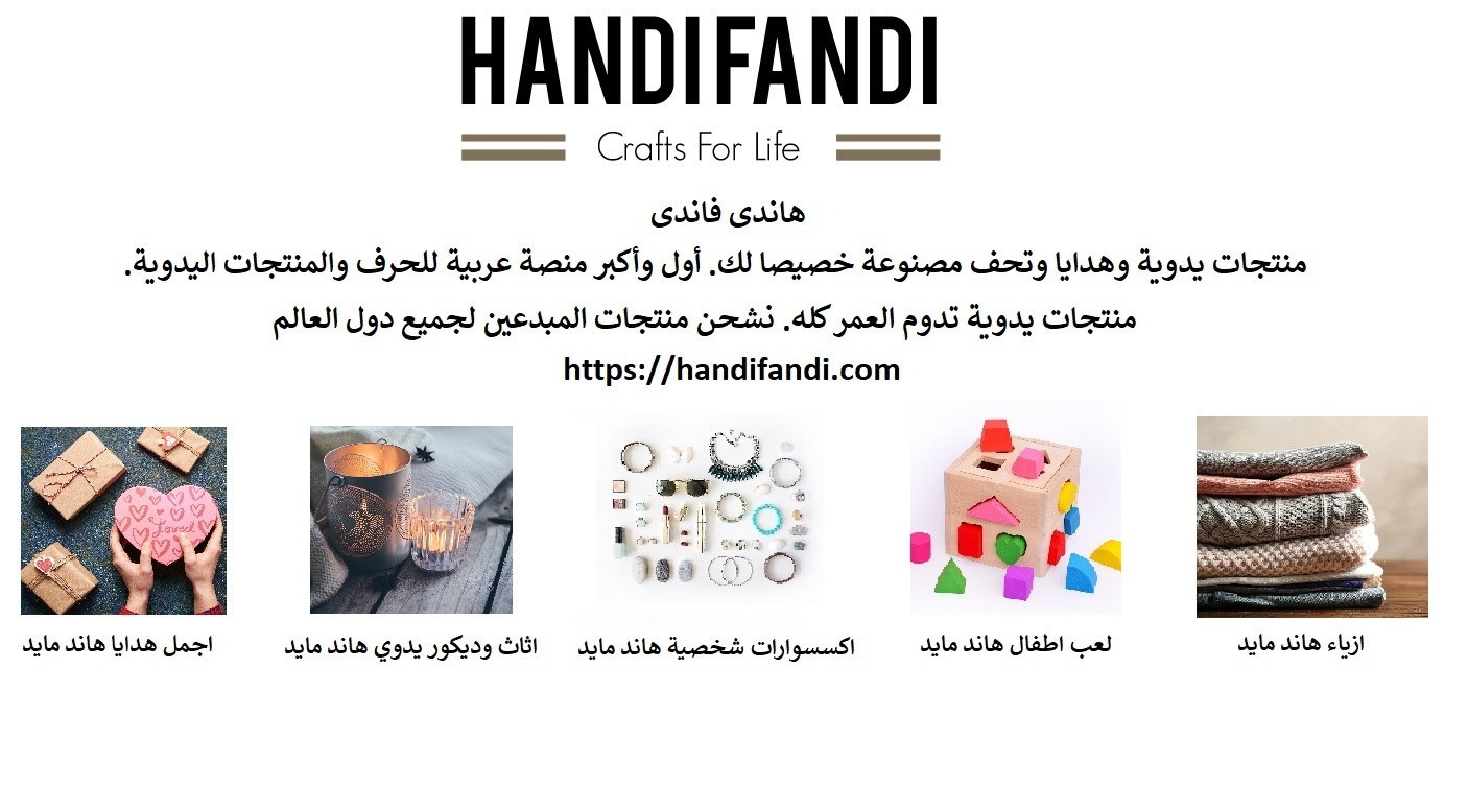 هاندى فاندى (@handifandi) Cover Image