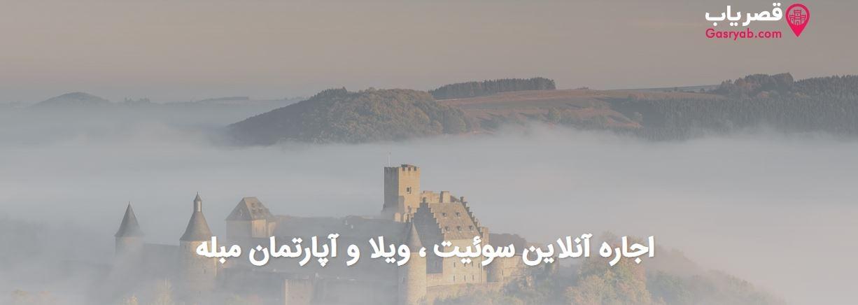 قصریاب (@gasryab) Cover Image