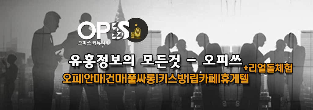 opSS 60 。컴 강릉오피 오피쓰 (@opss_04) Cover Image