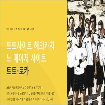 토토사이트 (@totosite_0) Cover Image