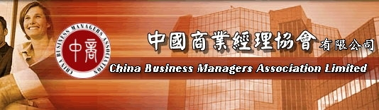 China Business Managers Association (@hkcbma123) Cover Image