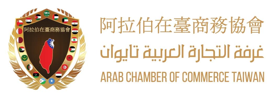 阿拉伯在台商務協會 (@arabtaiwan11100) Cover Image