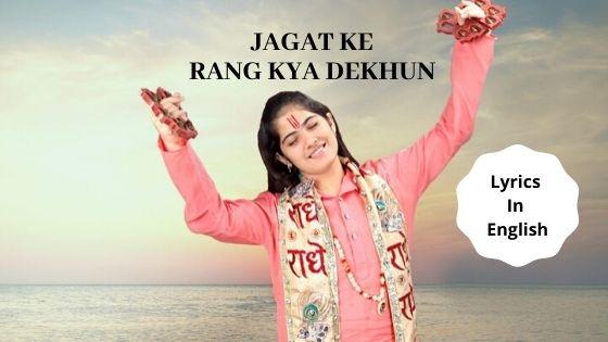 (@ebhajanlyrics) Cover Image