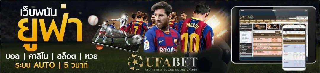 UFA191 (@ufa191bets) Cover Image