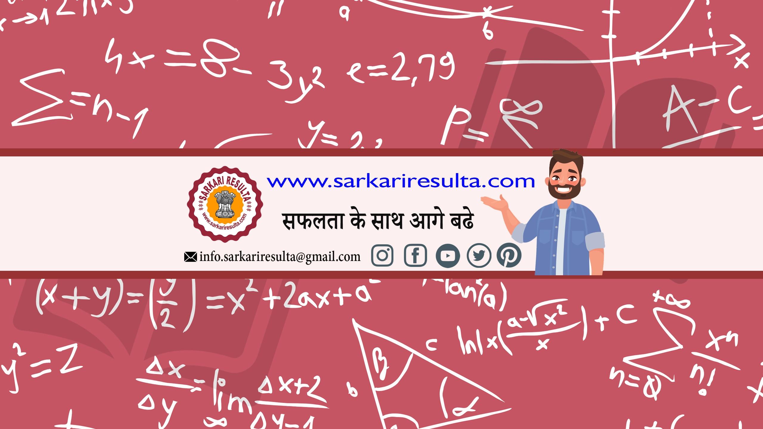 Sarkari Resulta (@sarkariresulta) Cover Image