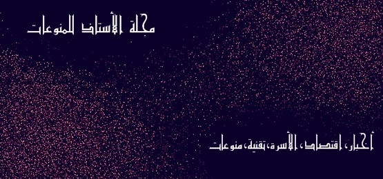 مجلة الأستاذ للمنوعات (@hmohmed526) Cover Image