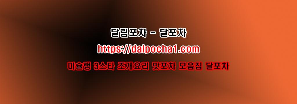 달포차 dalpocha1、net 일산오피 (@urafasevero2002) Cover Image
