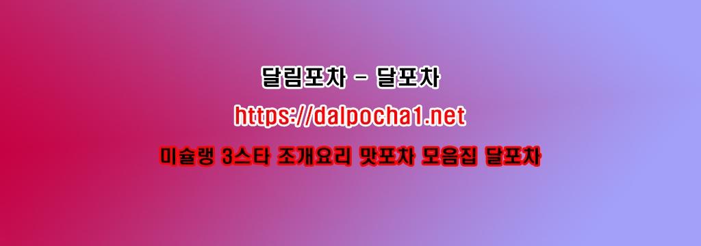 장안동오피 달림포차 Dalpocha1、Com (@sgaroto) Cover Image