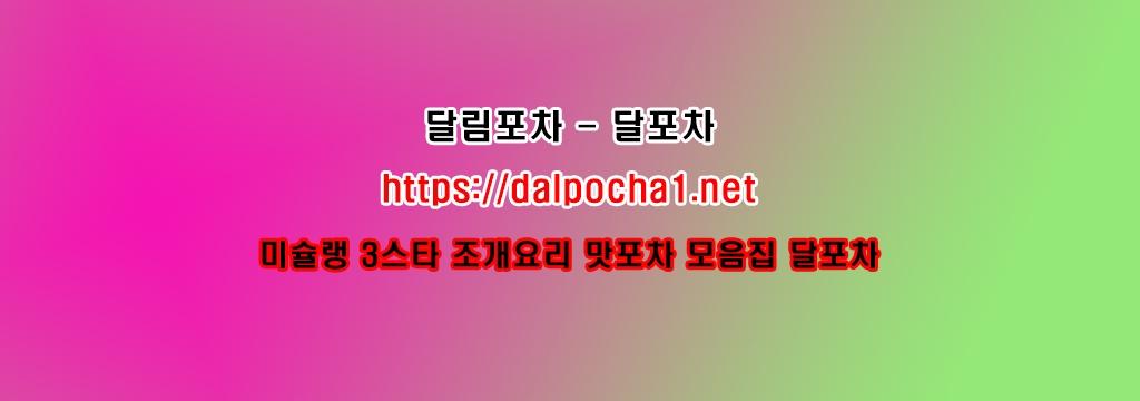 의정부오피 달포차 dalpocha1、net (@gmalik) Cover Image