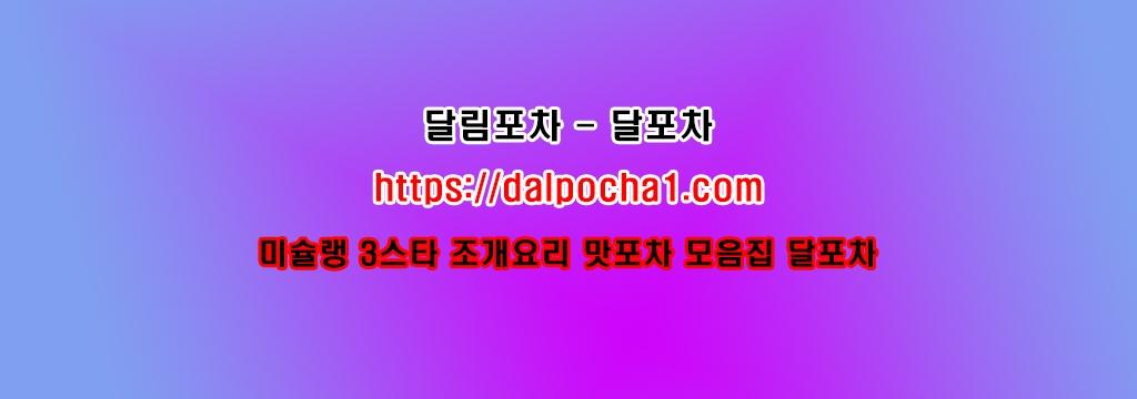달포차 Dalpocha1、Net 음성오피 (@zyiesyisyeno6) Cover Image
