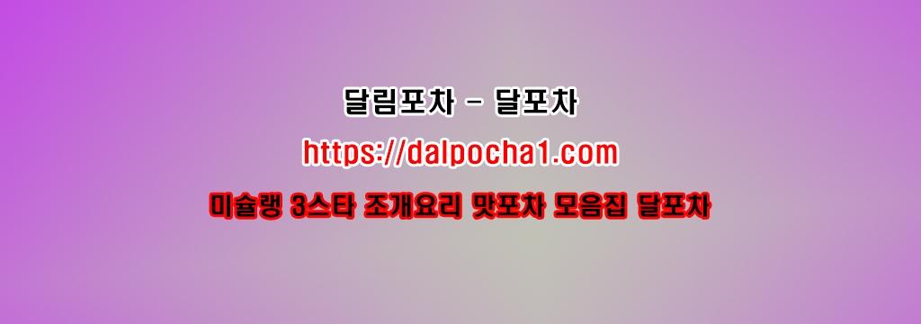 달포차 dalpocha1、net 경기오피 (@attar1v) Cover Image